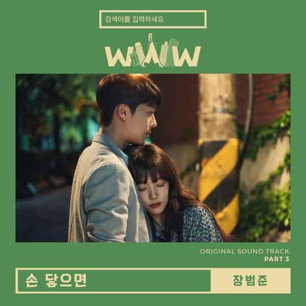 입력하세요 WWW OST Part 3 - MUSIC: Jang Beom June  – (Search: WWW OST Part 3)