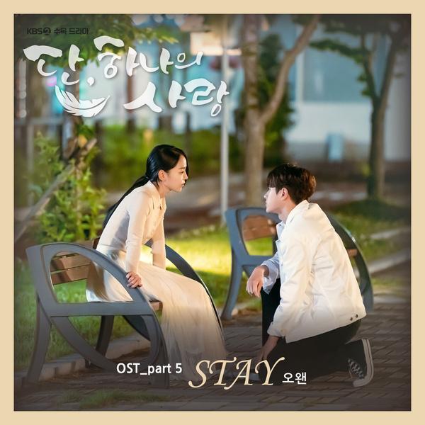 하나의 사랑 OST 5 - MUSIC: O.WHEN  – Stay (Angel's Last Mission: Love OST Part 5)