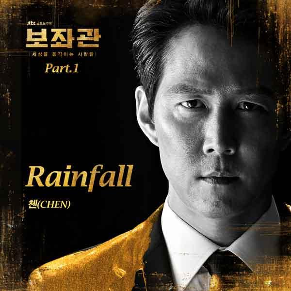 Chen - MP3: CHEN – Rainfall (Chief of Staff OST Part 1)