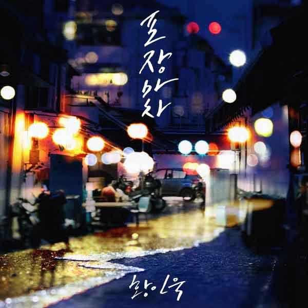 Inwook - MUSIC: Inwook Hwang – Phocha