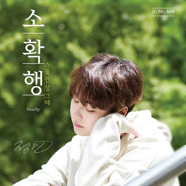 Nearby - MUSIC: Jeongmin  – Twenty One, Me and You